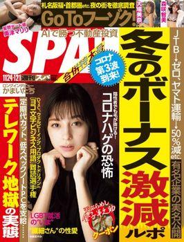 週刊SPA!20201124.jpg