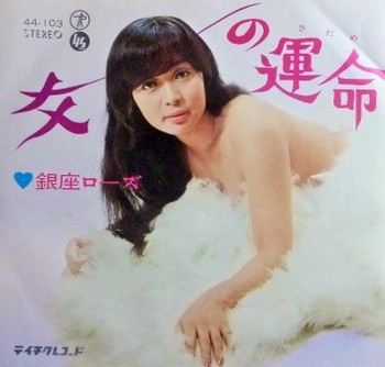 銀座ローズ「女の運命」.jpg