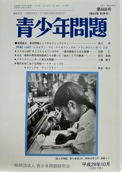 青少年問題668 - コピー.JPG