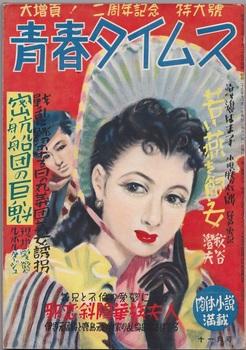 青春タイムス 3-8(195011) - コピー.jpg