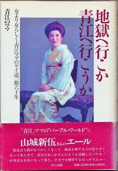 青江のママ『地獄へ行こか 青江へ行こうか』(1989)2 - コピー.jpg