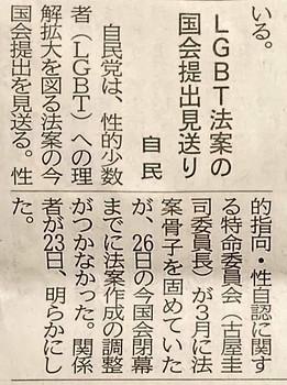 静岡新聞20190624.jpg