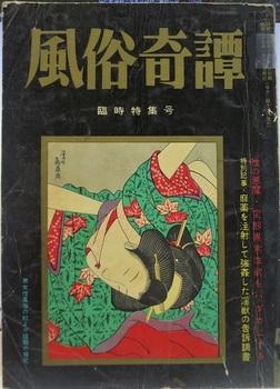 風俗奇譚1960年1月号(創刊) - コピー.JPG