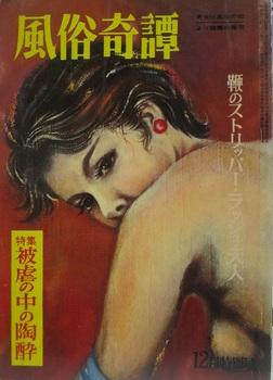 風俗奇譚196112 - コピー.JPG
