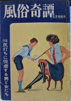 風俗奇譚1962年6月号 - コピー.JPG