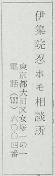 風俗奇譚』196502(伊集院).jpg
