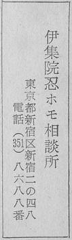 風俗奇譚』196505(伊集院).jpg