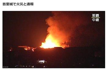 首里城焼失.jpg