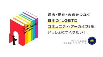 LGBTQコミュニティ・アーカイブ.jpg