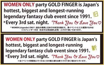 GOLD FINGER TW差別2-2.jpg