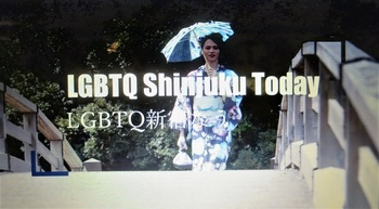 LGBTQ Shinjuku Today.JPG