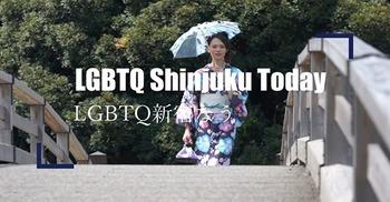 LGBTQ Shinjuku Today.jpg