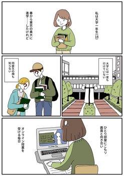 maki「大学生は、いつまで我慢をすればいいのでしょうか」1.jpeg