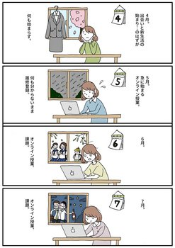 maki「大学生は、いつまで我慢をすればいいのでしょうか」2.jpeg