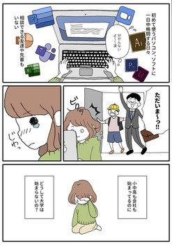 maki「大学生は、いつまで我慢をすればいいのでしょうか」3.jpeg
