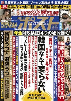 weeklypost0913.jpg